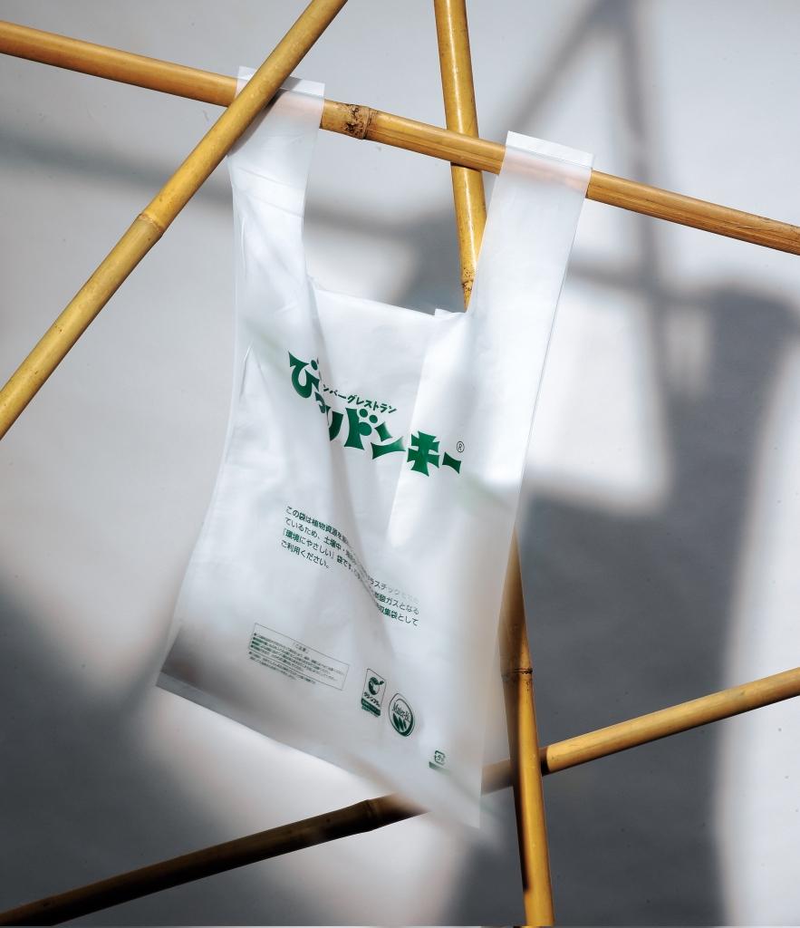 sacchetto biodegradabile
